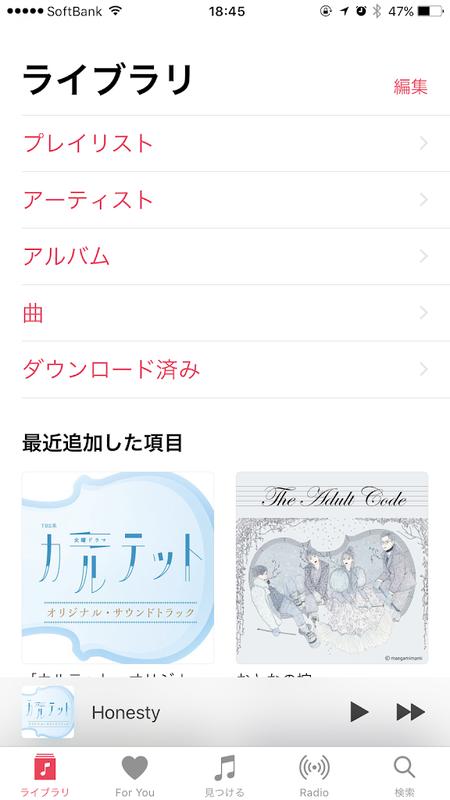 iPhoneミュージックアプリのリピート設定方法