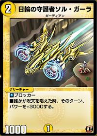 日輪の守護者ソル・ガーラ