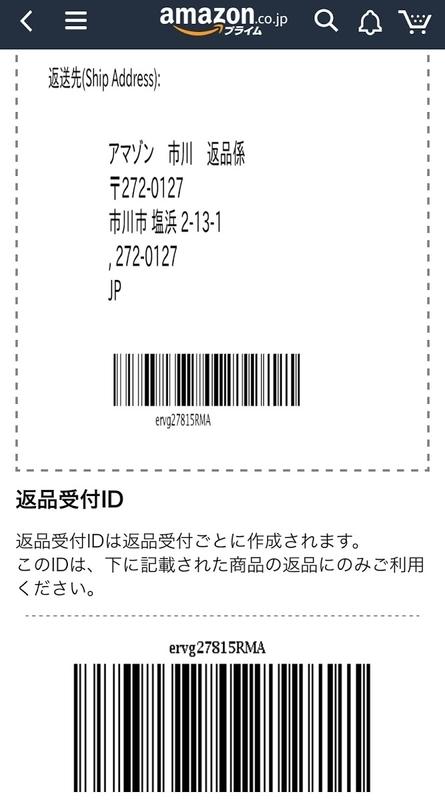 amazon返品受け付けIDが表示された画面