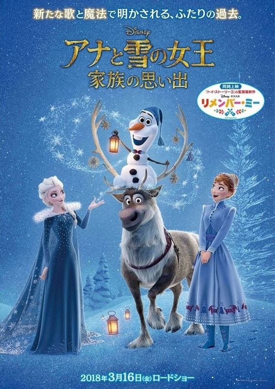 「アナと雪の女王 短編」の画像検索結果