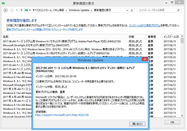 2017年06月の Microsoft Update 。(Windows 8.1)