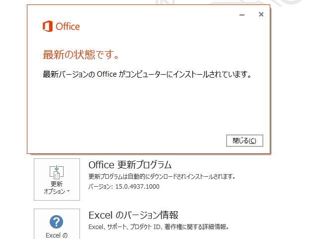 2017年06月の Microsoft Update 。(Office 2013)