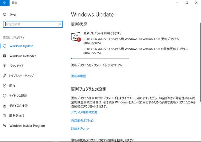 2017年06月の Microsoft Update 。(Windows 10 [1703])