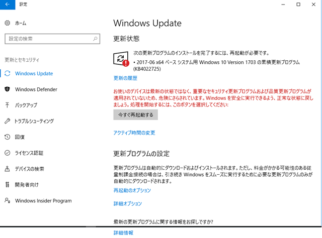2017年06月の Microsoft Update 再起動要求。(Windows 10 [1703])