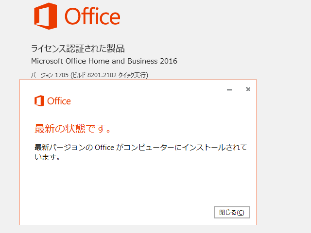 2017年06月の Microsoft Update 。(Office 2016)
