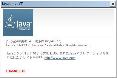 JRE 8u141 バージョン情報。