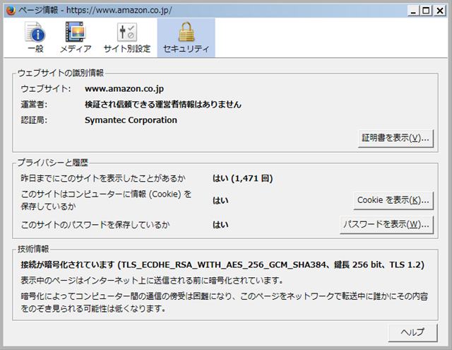 https://www.amazon.co.jp/ の SSL 暗号化アルゴリズム表示。( Firefox / security.ssl3.ecdhe_rsa_aes_128_gcm_sha256;false )
