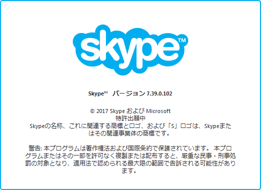 Skype 7.39.0.102 。