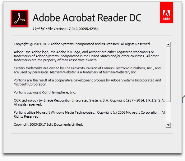 Adobe Acrobat Reader DC 17.012.20095 詳細バージョン情報。