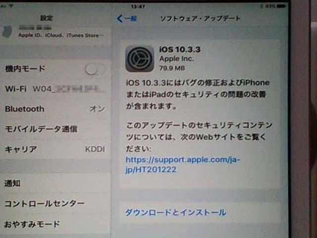 新品の iPad 9.7inch Wi-Fi モデルを iOS 10.3.3 にアップグレード。