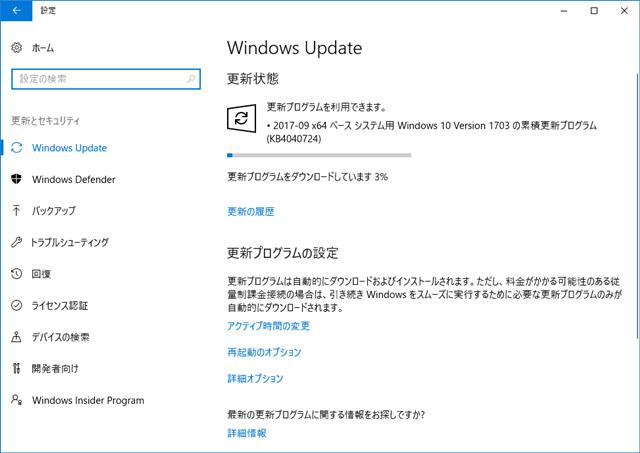 2017年09月の Microsoft Update 。(Windows 10 [1703])