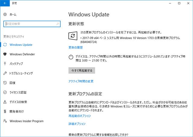 2017年09月の Microsoft Update 履歴。(Windows 10 [1703])
