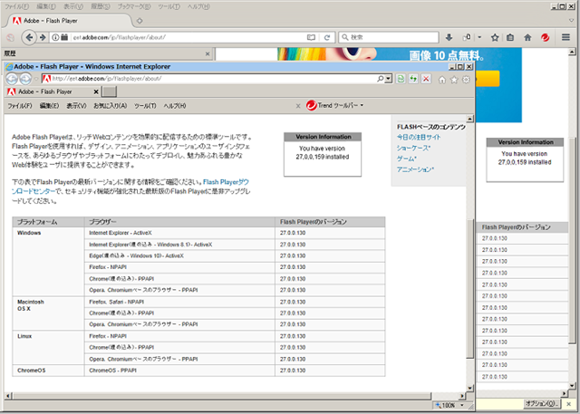 Adobe Flash Player 27.0.0.159 のテスト。