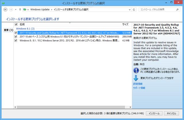 2017年10月の Microsoft Update 。(Windows 8.1)