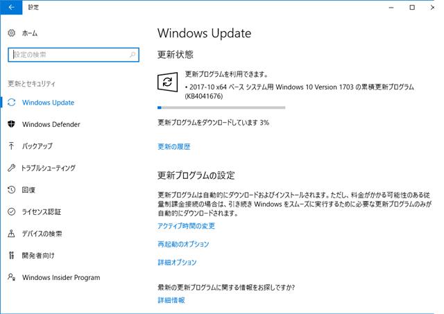 2017年10月の Microsoft Update 。(Windows 10 [1703])
