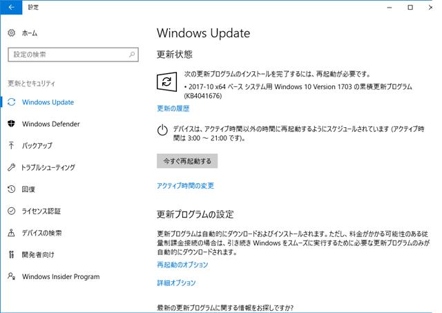 2017年10月の Microsoft Update 再起動要求。(Windows 10 [1703])
