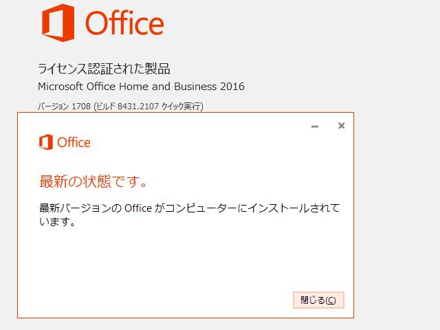2017年10月の Microsoft Update 。(Office 2016)