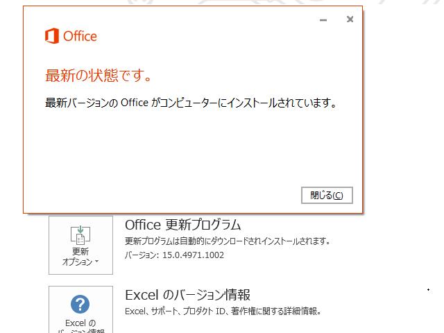 2017年10月の Microsoft Update 。(Office 2013)