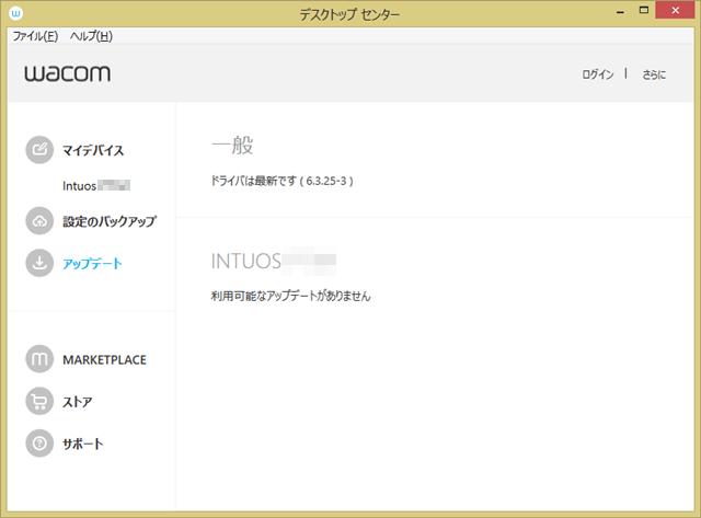 Wacom タブレットドライバ Windows V6.3.25-3 。
