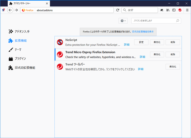 Firefox 57.0.1 拡張機能 一覧。