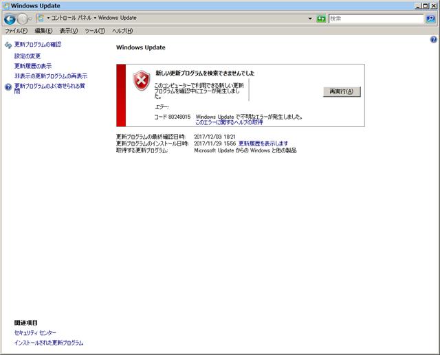 Windows Update エラーコード 80248015 。 ( Windows Vista SP2 )