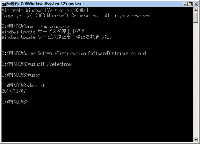 %Windir%\SoftwareDistribution 再構築の図。