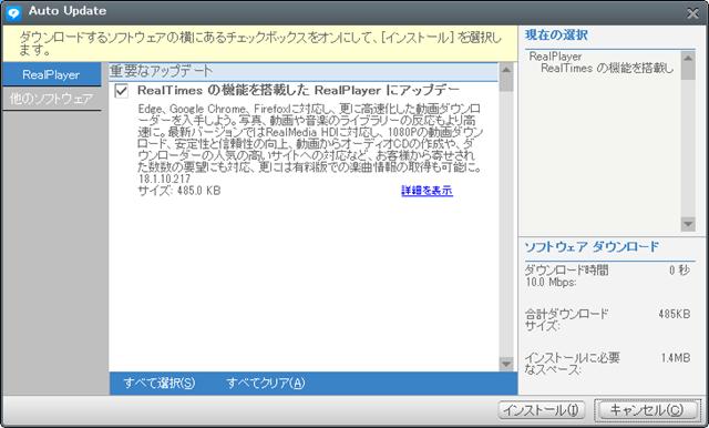RealPlayer 18.1.10.217 Updater 。