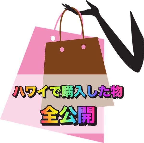 ハワイ買い物