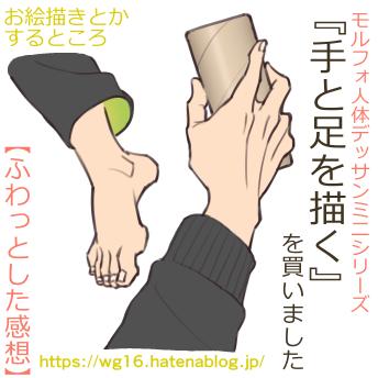 『手と足を描く』を買いました【ふわっとした感想】(モルフォ人体デッサン ミニシリーズ)