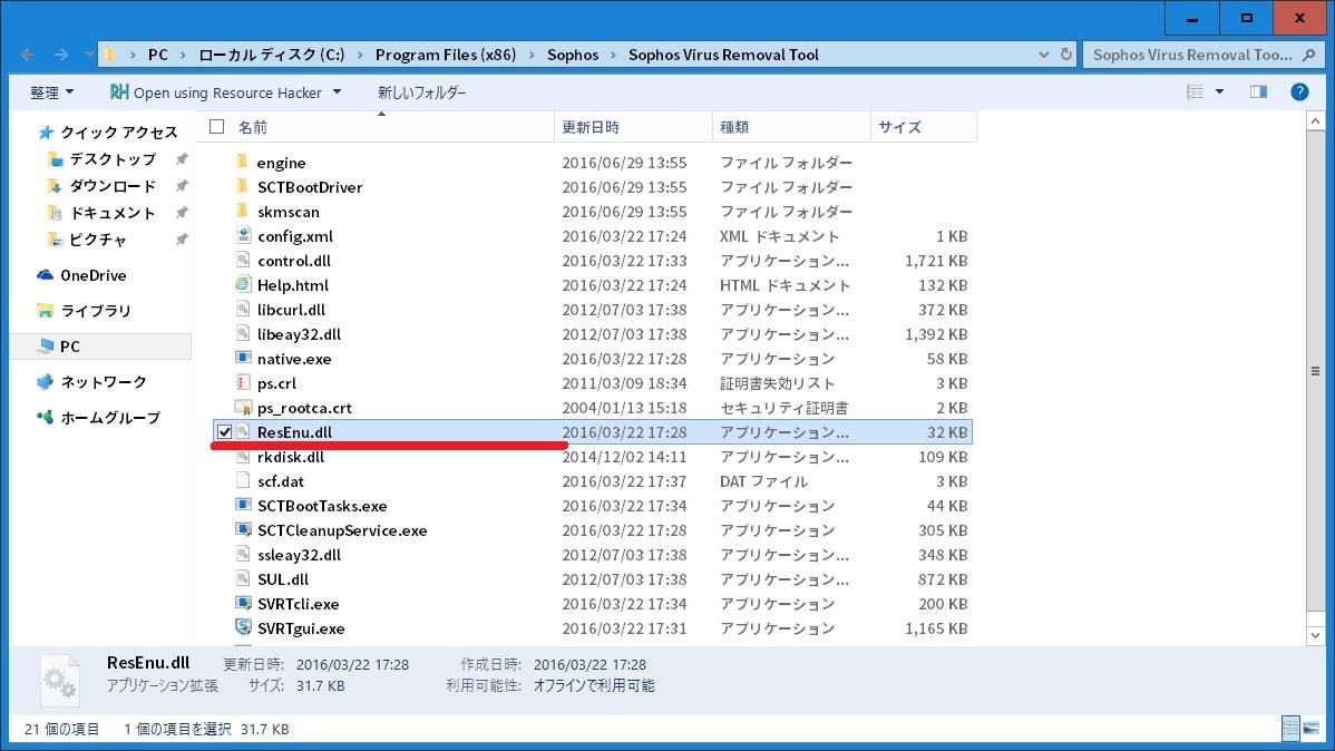 Sophos Virus Removal Tool」 日本語化ファイル公開!
