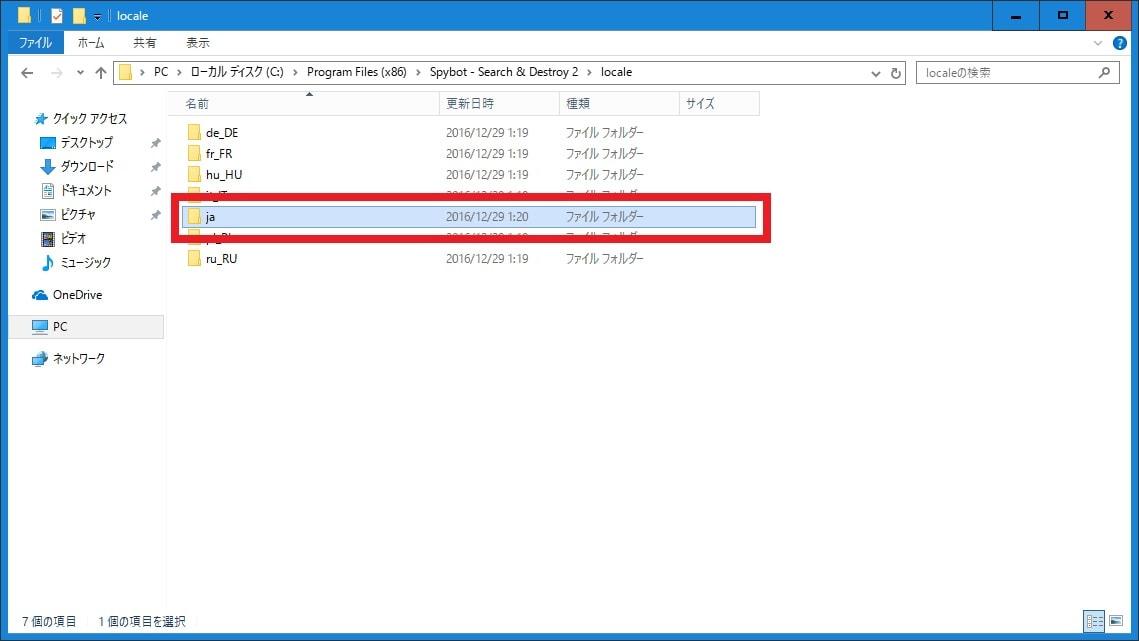 spybotの日本語化ファイルをインストールフォルダにコピーした画面