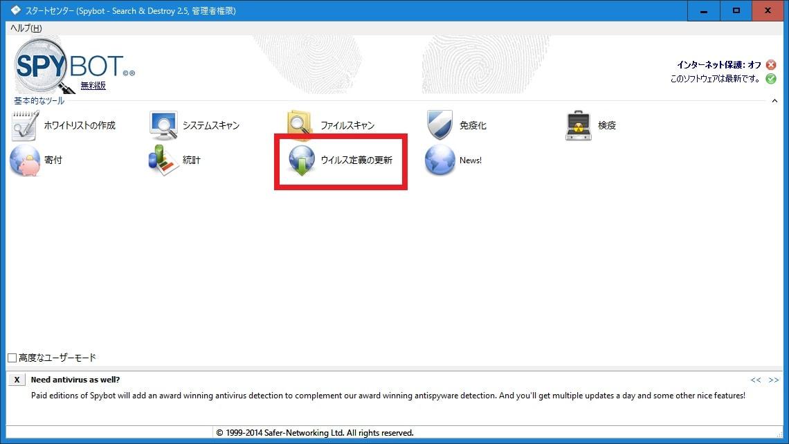 spybotの実行画面をウイルス定義の更新という項目を押す画面