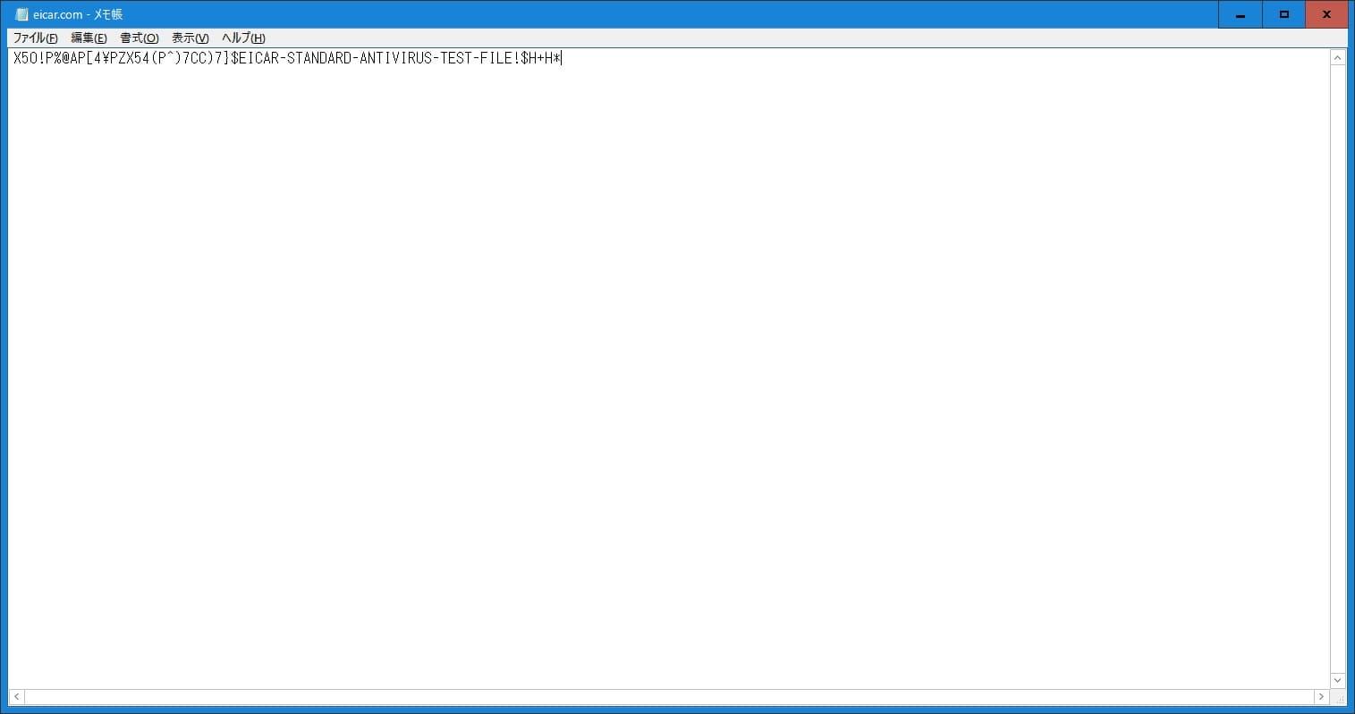 EICARテストファイル