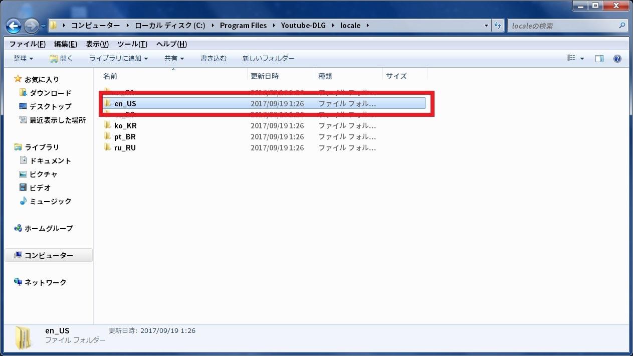 Youtube-DLGのインストールフォルダに日本語化ファイルを適用する