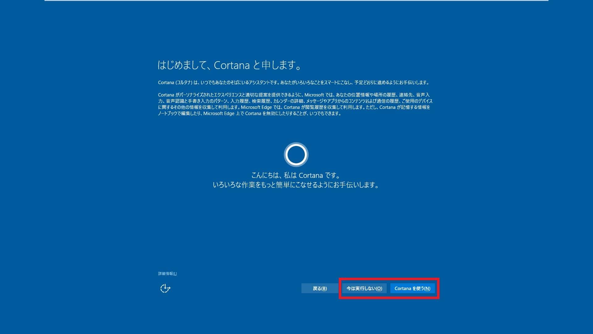 「Windows 10 更新アシスタント」を使用して「Windows 10 April 2018 ...