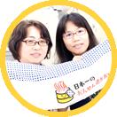 左山恵子/下國寿子