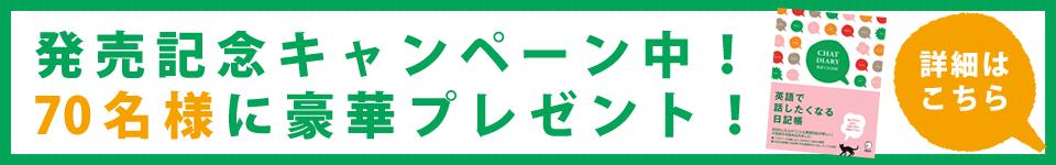 『Chat Diary 英語で3行日記』発刊記念キャンペーン