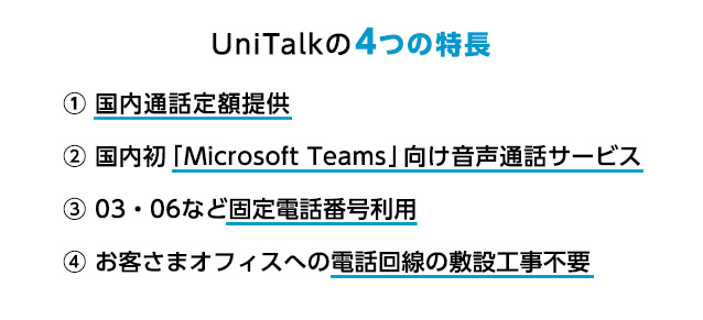 UniTalkの4つの特長