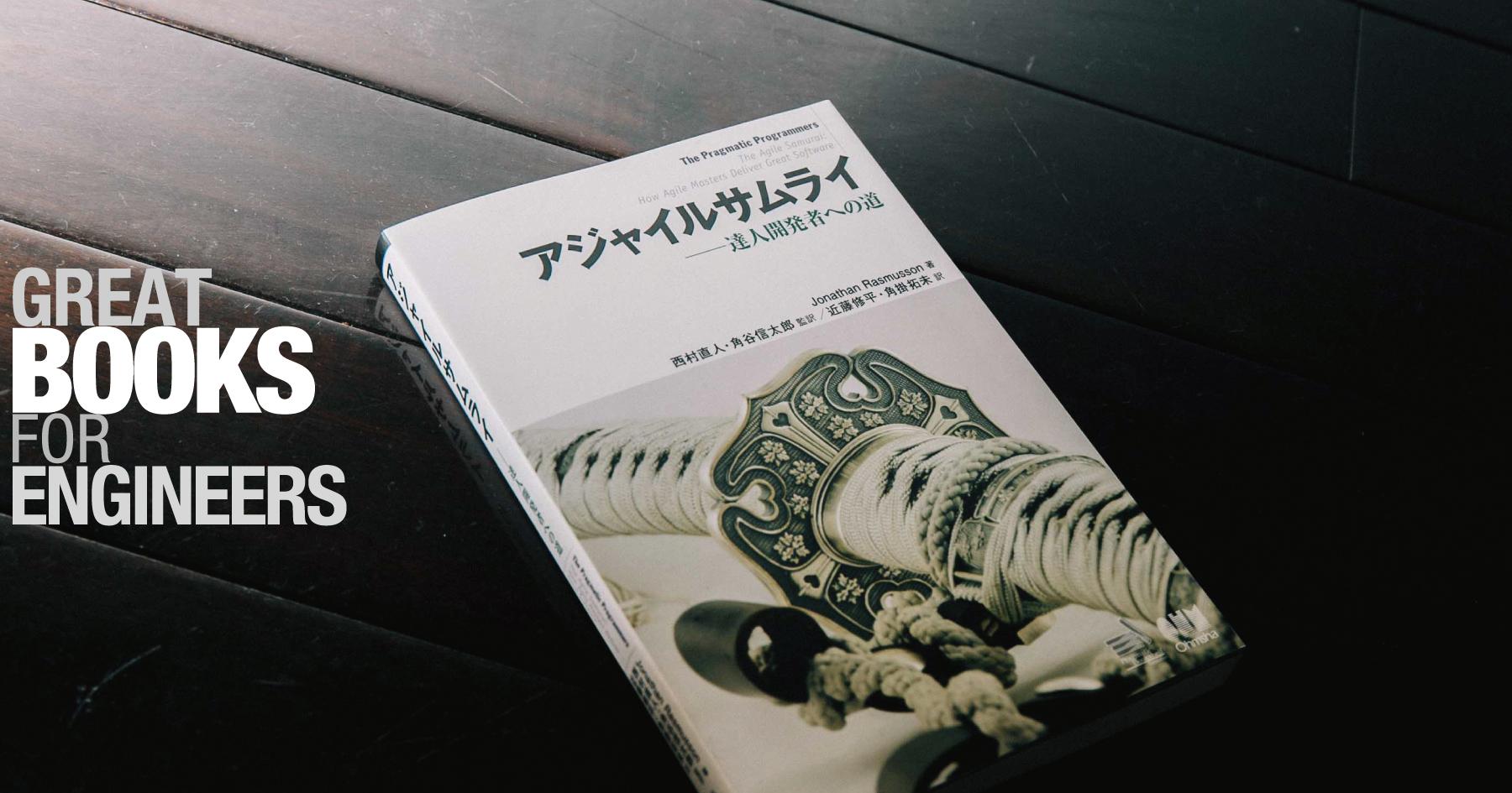 今こそ読み解きたい名著『アジャイルサムライ』