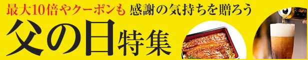 【楽天市場】父の日特集