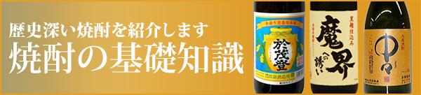 【楽天市場】 焼酎の基礎知識