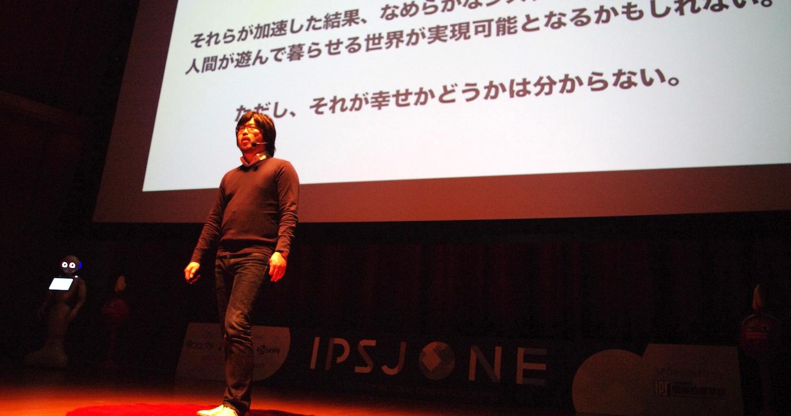 IPSJ-ONE 2016