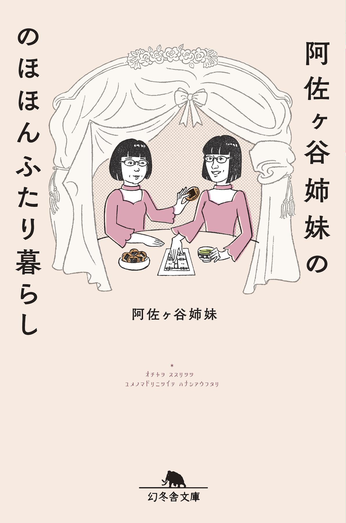 『阿佐ヶ谷姉妹ののほほんふたり暮らし』書影