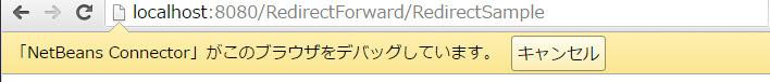 「http://localhost:8080/RedirectForward/RedirectSample」にアクセス