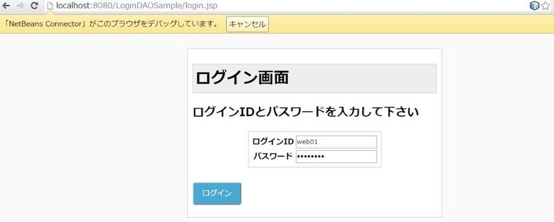 id:web01 でのログイン