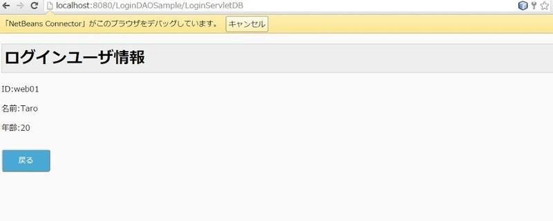 id:web01 でのログイン結果