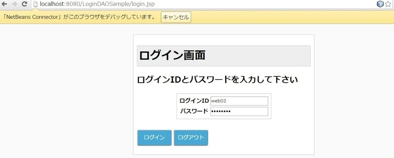 id:web02 でログイン