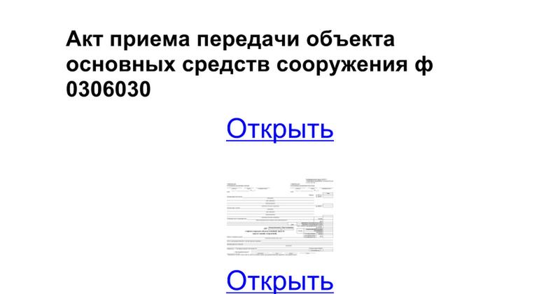 образец заполнения форма 0306030