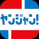 ヤンジャン!週刊ヤングジャンプの人気漫画が読めるマンガアプリ