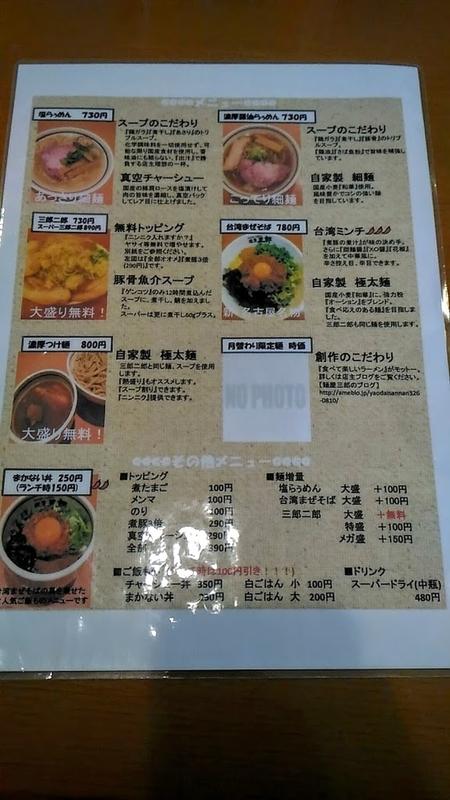 麺屋三郎 メニュー